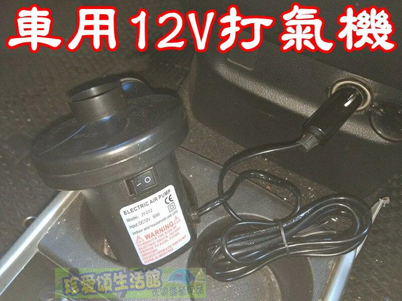 【珍愛頌】A281 野營首選 車用 12V 電動打氣機 附3種氣嘴 充放兩用 充氣筒 抽氣機 充氣機 充氣泵 幫浦 游泳