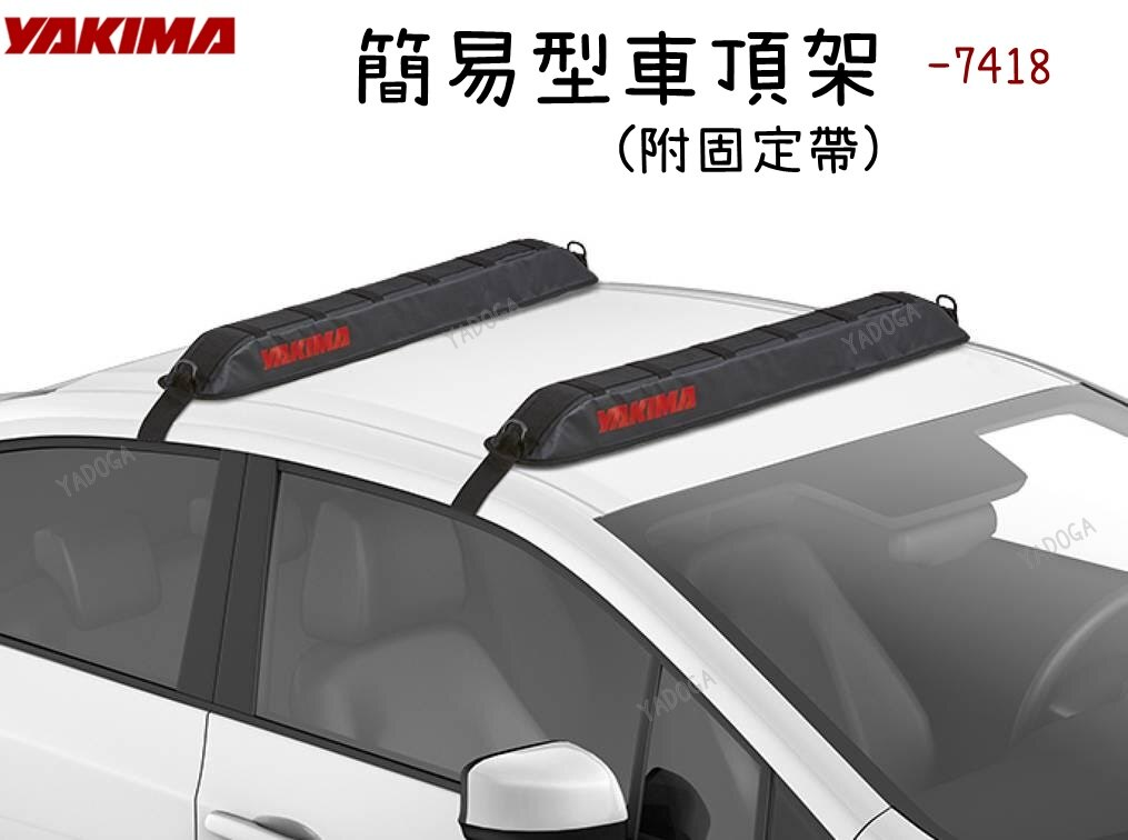 【野道家】YAKIMA 簡易型車頂架(附固定帶) EASYTOP-7418 車頂架