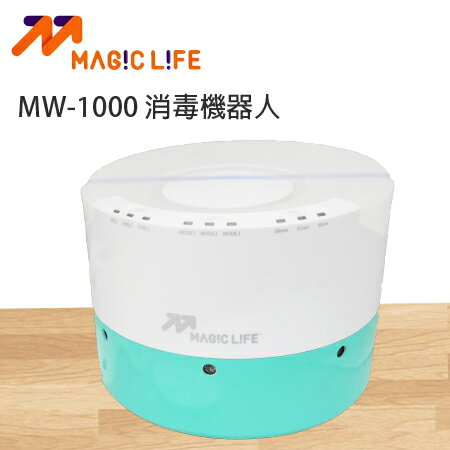 <br/><br/>  〝正經800〞Magic Life MW-1000 消毒機器人<br/><br/>