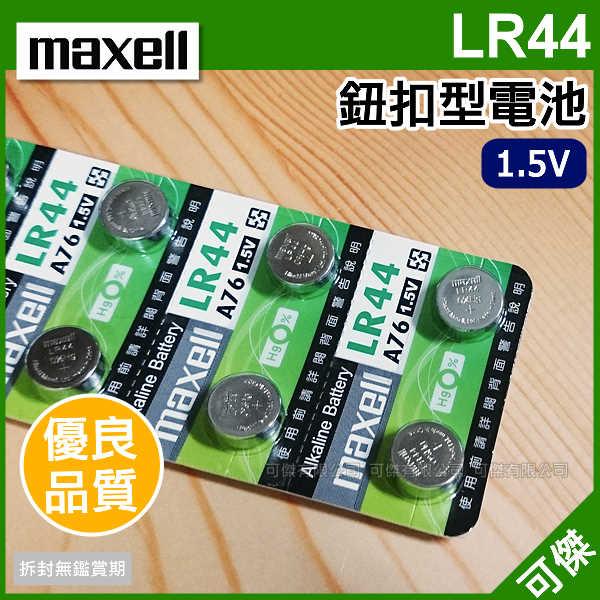 可傑 maxell LR44 鈕扣型電池 (單組) 一組2入 鹼性電池 硬幣式 鋰電池 1.5V電壓 電力穩定持久 高品質