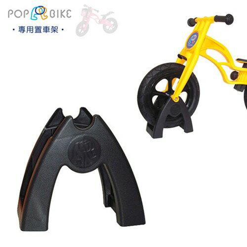 【POPBIKE】 兒童平衡滑步車專用配件 - 置車架