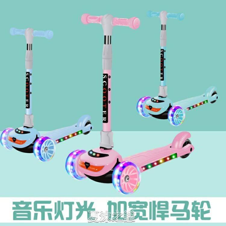 滑板車 滑板車兒童2歲3輪溜溜車女男孩3-6歲滑滑車小孩單腳劃板車初學者