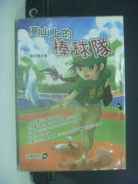 【書寶二手書T2/兒童文學_KEH】高山上的棒球隊_張文慧
