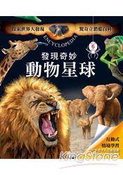 驚奇立體酷百科-發現奇妙動物星球