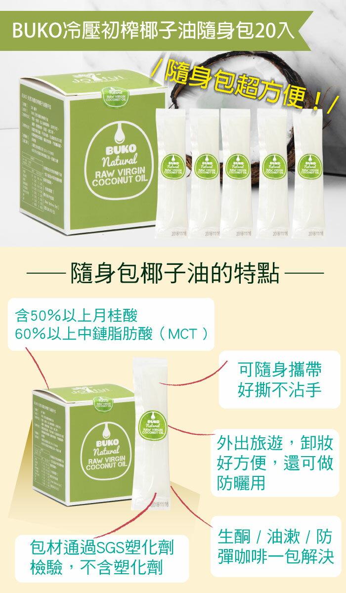 【BUKO】100%天然冷壓初榨椰子油隨身包(10毫升 x 20入 )