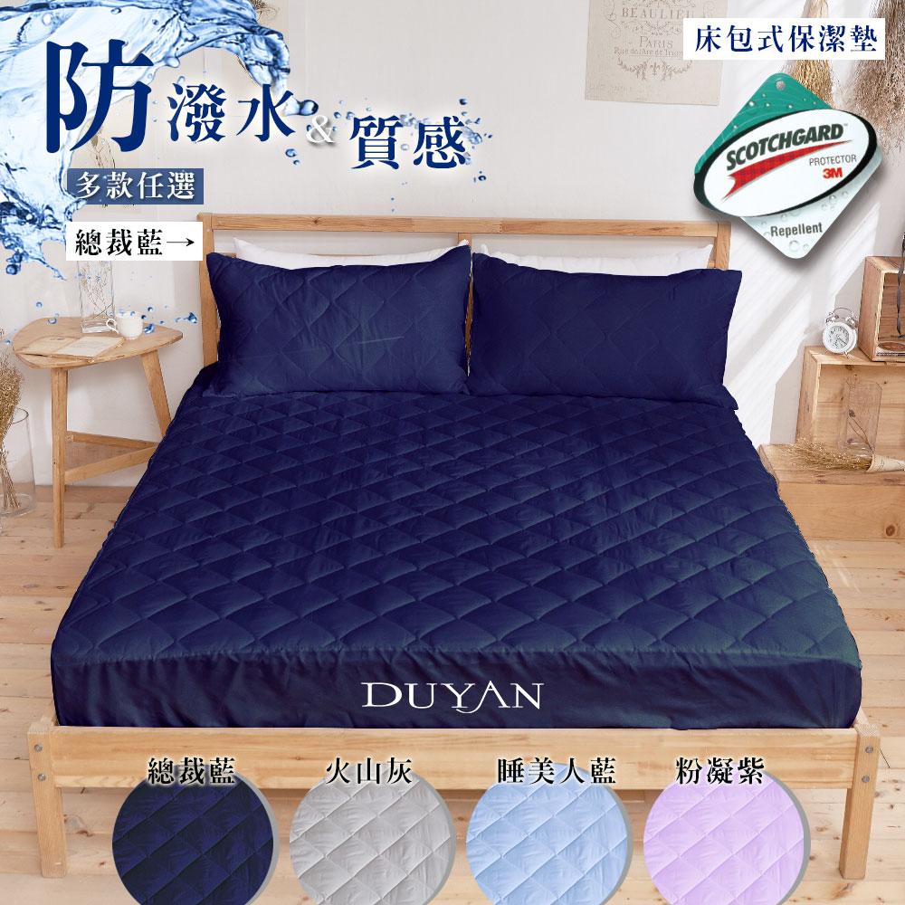 《DUYAN 竹漾》台灣製高效防潑水透氣床包式雙人保潔墊-多色可選