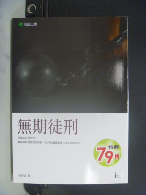 【書寶二手書T2/一般小說_GGB】無期徒刑_吳婷婷