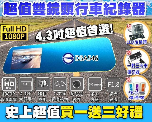 超值款 雙鏡頭FULL HD 行車紀錄器 送LED後鏡頭+車充點菸器 後視鏡行車記錄器 170度大廣角 後照鏡行車紀錄器