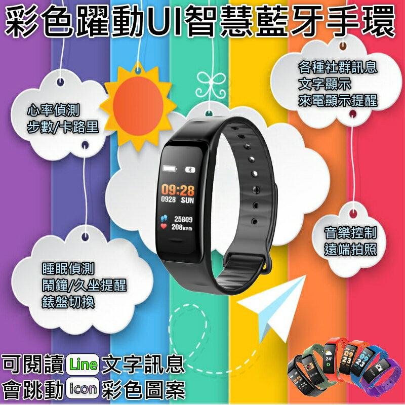 tela躍動UI智慧手環 智能手環 智慧手錶 運動手錶 支援 Line內容顯示及來電顯示 比小米手環好用