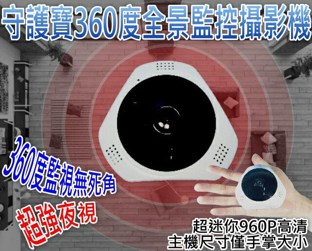 360度VR錄影 全景守護寶 960P高清無線監視器 手機遠端監控 WIFI攝影機 防盜偵測/IP Cam/比小米小蟻好