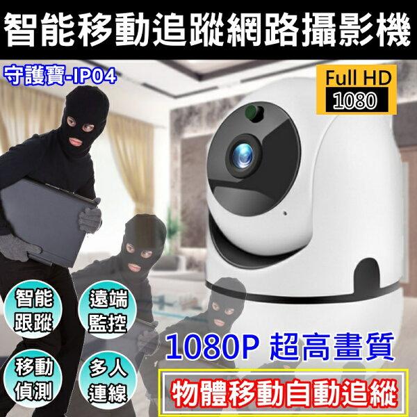 追蹤守護寶IP04無線監控攝影機遠端監控自動追蹤WIFI監視器防盜偵測夜視IPCAM非小米HD7