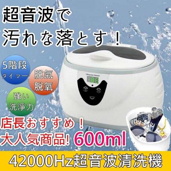 熱銷日本歐美第一超音波清洗機洗淨機眼鏡清洗機可洗手錶飾品假牙刮鬍刀金飾銀飾便當盒保溫杯牙刷