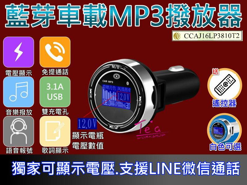 NCC安全認證 史上功能最強 藍牙車用MP3播放器 可顯示電壓 FM發射器 雙USB充電孔 車充 音源轉換器 免持聽筒