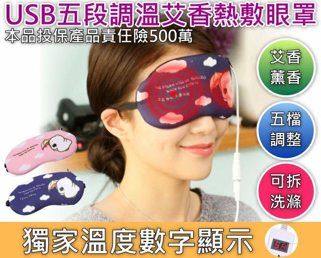 獨家螢幕顯示五段溫控五段定時 USB 熱敷 眼罩 天然艾草香味 眼部SPA 比花王眼罩好用 現貨供應