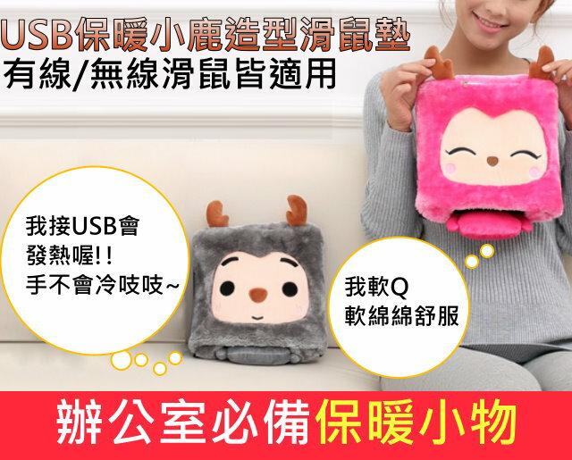 USB加熱保暖滑鼠墊 遊戲滑鼠墊 造型滑鼠墊 護腕鼠墊 辦公室小物 聖誕節禮品 尾牙禮品 保暖小物