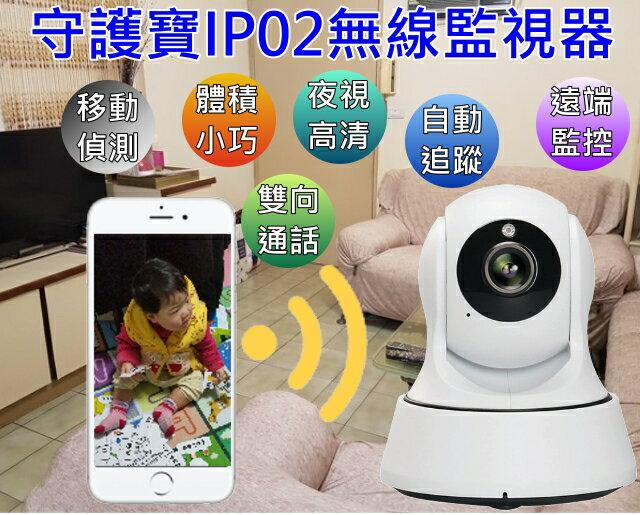 迷你守護寶IP02 HD高畫質 無線監視器/ 無線監控攝影機 防盜偵測/IP Cam/手機遠端遙控 監視器 比小米小蟻好