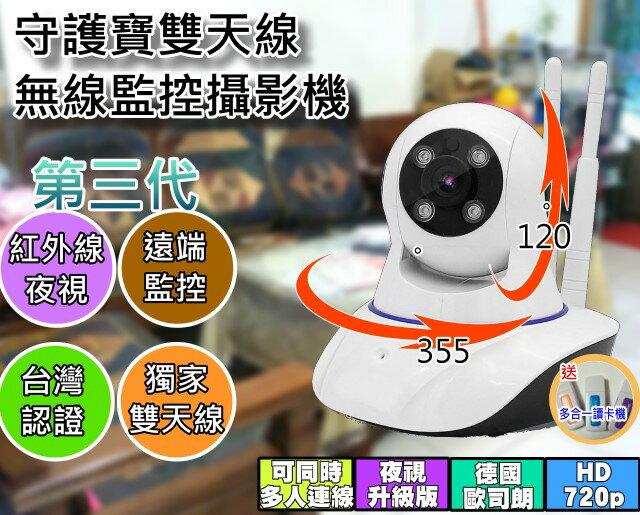 守護寶 雙天線 HD高畫質 無線監視器/ 可搭防盜門磁 / 無線監控攝影機 防盜偵測/IP Cam/手機遠端遙控 監視器 免運