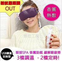 冠軍 USB 蒸氣 熱敷 眼罩 花王眼罩