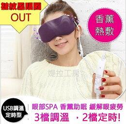 冠軍 USB 蒸氣 熱敷 眼罩 黑眼圈 花王眼罩