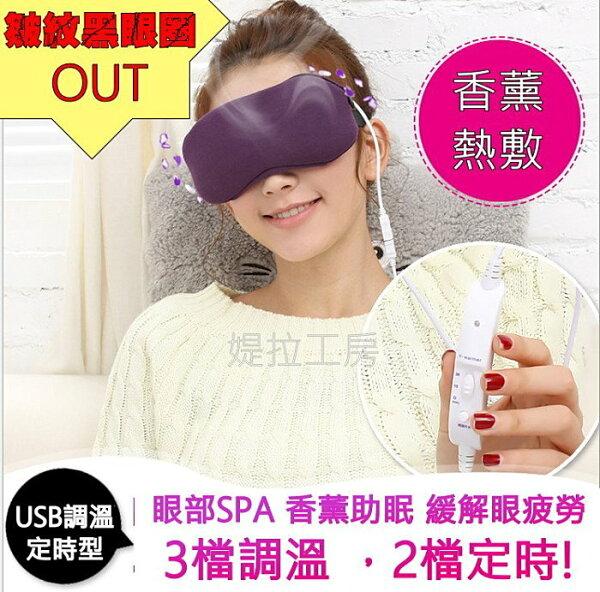 外銷日韓冠軍 獨家三段溫控兩段定時 USB 蒸氣 熱敷 眼罩 抗黑眼圈 抗皺紋疲勞 眼部SPA 比花王眼罩好用 現貨供應