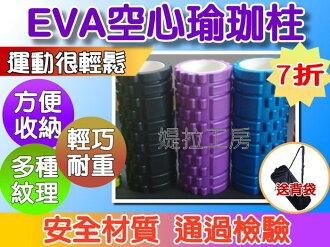熱銷歐美 EVA 空心 瑜珈柱 送背袋 滾筒 滾輪棒 舒壓棒 按摩棒 狼牙棒 平衡棒 瑜珈棒