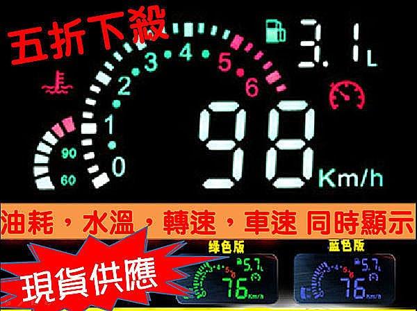 現貨供應 五折下殺 多功能款3.5吋 OBD2抬頭顯示器 HUD 水溫 油耗轉速 超速警示