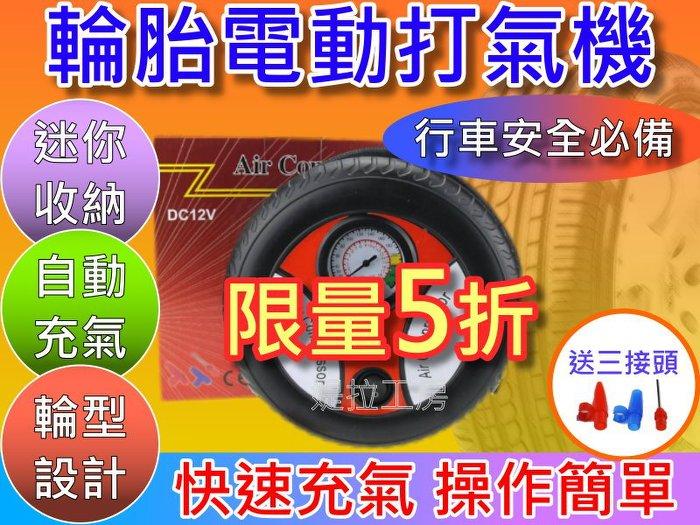 熱銷歐美獨家共附三噴嘴 快速充氣 汽車打氣機 輪胎打氣機 車載充氣機 充氣泵 電動打氣機 充氣機 泳圈 球類 橡皮艇可用