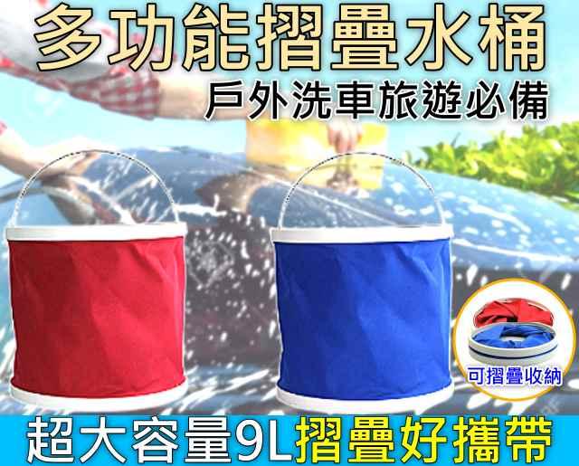 可折疊式水桶 洗車用水桶 便攜式折疊水桶 汽車車載伸縮桶 戶外釣魚水桶 兩色可選