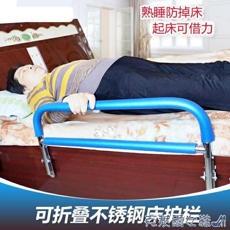 床邊扶手 一面輔助器護欄起身扶手架起床老人神器防摔病人床邊老人助力單邊 麻吉好貨