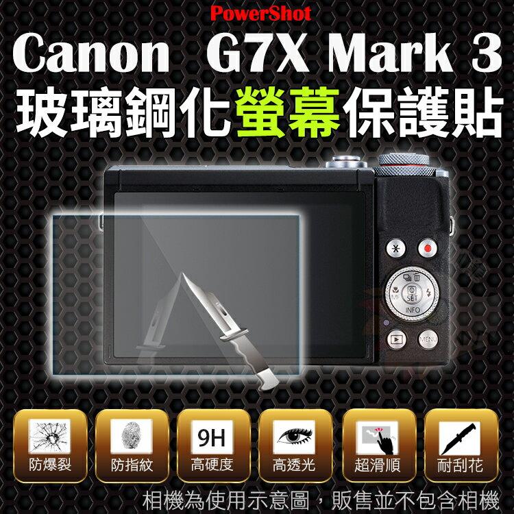 小咖龍賣場 【小咖龍】 Canon G7X Mark III G7X3 三代 鋼化玻璃螢幕保護貼 鋼化玻璃膜 鋼化螢幕 奈米鍍膜 螢幕保...