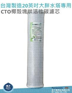 台灣製造20英吋大胖水塔專用CTO椰殼塊狀活性碳濾芯