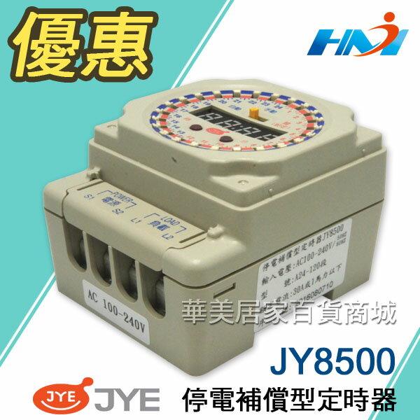【中一電工】JY8500 停電補償型定時器/ 24小時120段電子多段式定時器/ 停電補償24小時定時開關