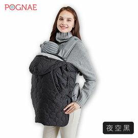 韓國 Pognae 2017新款 多功能防風保暖袍-夜空黑【適合每款背巾】【紫貝殼】