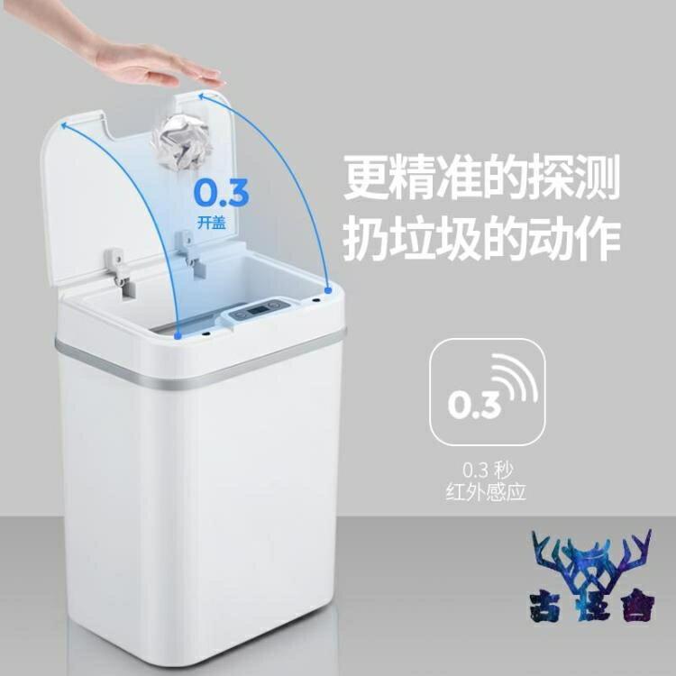 智能垃圾桶感應式垃圾桶家用客廳廚房自動帶蓋電動