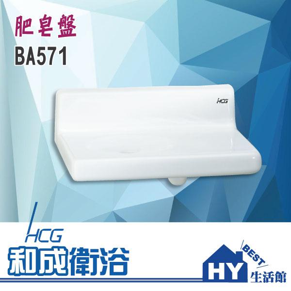 HCG 和成 BA571 陶瓷肥皂盤 肥皂皿 香皂架 ~~HY 館~水電材料