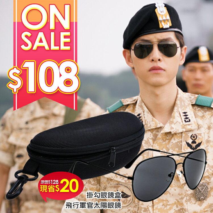 ^(天生一對^) 太陽後裔 飛行軍官太陽眼鏡  掛勾眼鏡盒