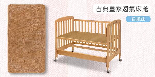 【日規床適用】狐狸村傳奇-古典皇家透氣床蓆_120x70cm1550元
