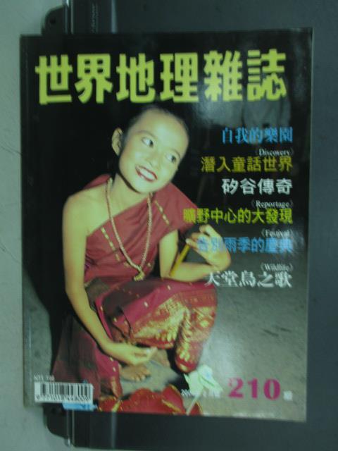【書寶二手書T1/雜誌期刊_QNX】世界地理雜誌_210期_天堂鳥之歌等