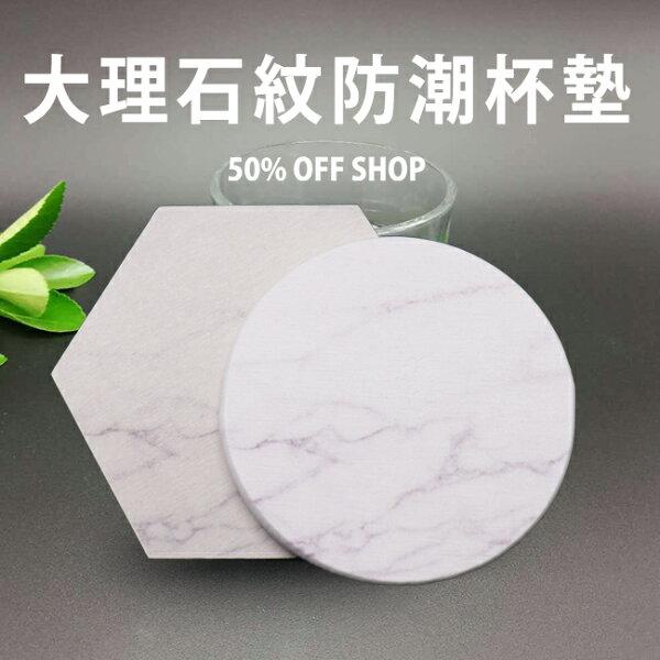 50%OFFSHOP大理石紋珪藻土杯墊吸濕防潮防黴【AT036454DN】