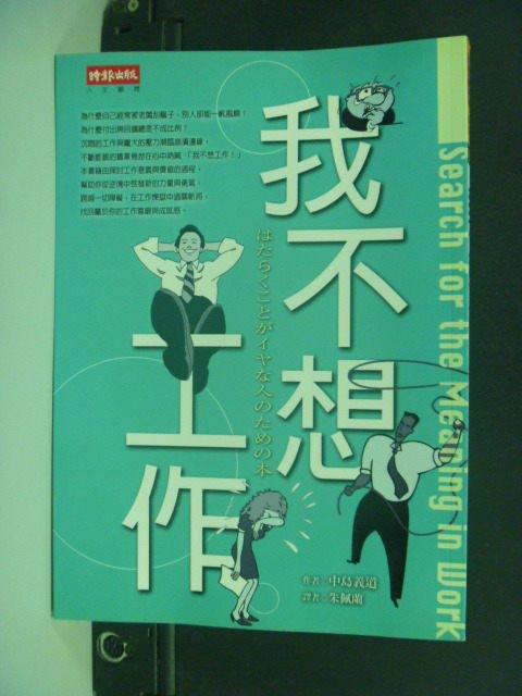【書寶二手書T6/社會_MJI】我不想工作_中島義道 ;譯者:朱佩蘭
