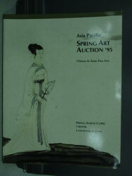 【書寶二手書T5/收藏_QNU】Asia Pacific Spring Art Auction'95_1995/3/17