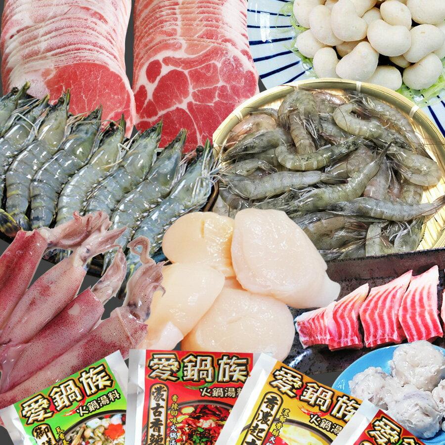 【璽富水產】豪華干貝豬肉海鮮 8人鍋