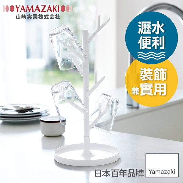 日本【YAMAZAKI】樹枝杯架(白)★樹枝收納架首飾收納架飾品收納架廚房杯架