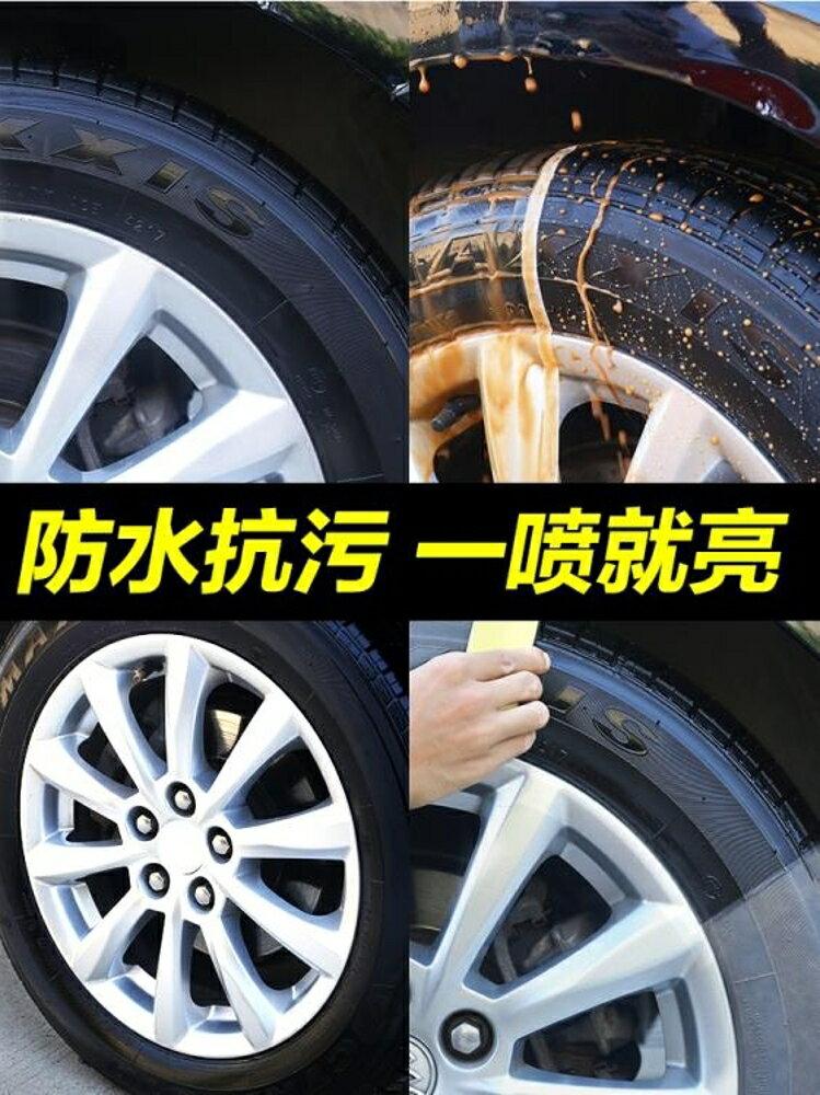 翻新劑 藍帥汽車蠟輪胎光亮劑保護油去污上光保養輪轂清洗塑料件翻新用品 小宅女 聖誕節禮物