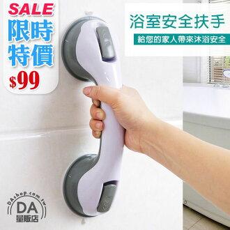 《居家用品任選四件9折》吸盤式 浴室 扶手 超強 吸盤 廁所 扶助手把 浴缸扶手 門把手(79-1308)