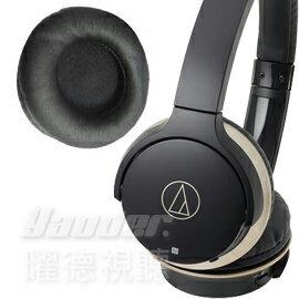 【曜德★預購】鐵三角 ATH-AR3BT 黑 專用 替換耳罩 ★ 原廠公司貨