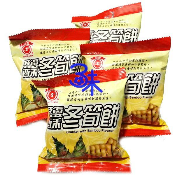 ^( ^) 南投日香 鹽酥冬筍餅乾 1包600公克^(1斤^) 103元 ~4710953