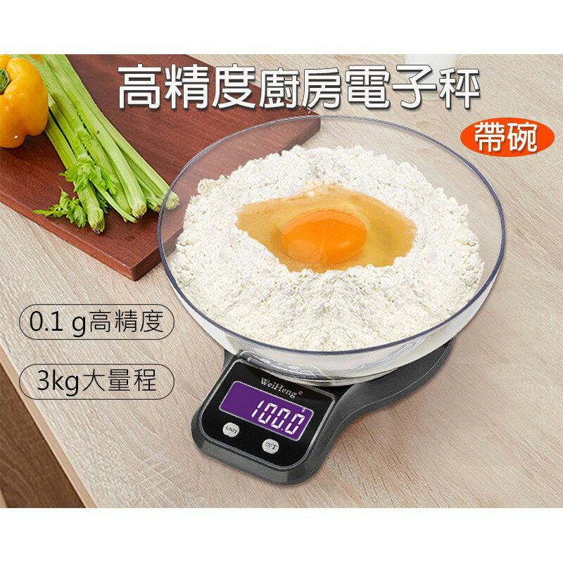 現貨 高精準不銹鋼帶碗電子秤0.1g/3000g 廚房秤 藥材秤 烘焙秤 食物秤 磅秤 料理秤