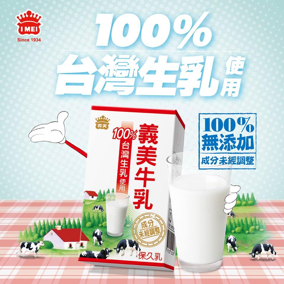 100%台灣生乳製義美牛乳24瓶/箱~~現貨供應▶全館滿499免運