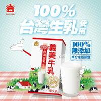 中元普渡拜拜飲料送好兄弟推薦到100%台灣生乳製義美牛乳24瓶/箱~~現貨供應就在美力鮮推薦中元普渡拜拜飲料送好兄弟